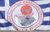 Οι διαιτητές και το πρόγραμμα στην αυλαία του πρώτου γύρου στο Ανδρικό της ΕΚΑΣΑΜΑΘ