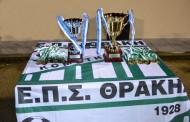Φινάλε στους ομίλους του Κυπέλλου ΕΠΣ Θράκης! Το πρόγραμμα και οι διαιτητές των αυριανών αγώνων!
