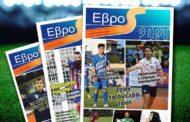 Κυκλοφόρησε το 7ο τεύχος του ΕβροSport!