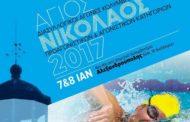 Το Σαβ/κύριακο 7-8 Ιανουαρίου το 3ο κύπελλο κολύμβησης «Άγιος Νικόλαος 2017» από το ΝΟΑ