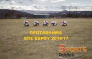 Χωρίς πρωταθλήματα στην ΕΠΣ Έβρου το Σαβ/κύριακο 25-26 Μαρτίου