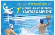 Τουρνουά πόλο από το ΝΗΡΕΑ με τη συμμετοχή του Εθνικού και ομάδων από Βουλγαρία & Τουρκία
