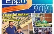 Κυκλοφόρησε το 12ο τεύχος του ΕβροSport!