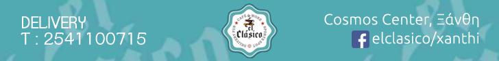 elclasico-header