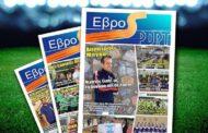 Κυκλοφόρησε το 14ο τεύχος του ΕβροSport!