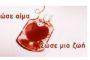 Την Κυριακή 28 Μαΐου το 25ο Συνέδριο Εθελοντών Αιμοδοτών Ν. Έβρου