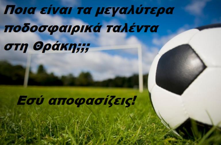 Αυτά είναι τα αγαπημένα σας ποδοσφαιρικά ταλέντα σε κάθε νομό της Θράκης!