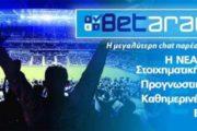 Betarades.gr: Η κορυφαία online εφημερίδα για το στοίχημα στην Ελλάδα