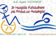 Το Σάββατο 17 Ιουνίου η 1η Ημερίδα Κολύμβησης για Άτομα με Αναπηρίες από τον Κότινο