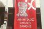 Αναβάλλονται τα παιχνίδια της Κυριακής για την Α' κατηγορία της ΕΠΣ Ξάνθης ελέω φιλικού για τα 50 χρόνια ΑΟΞ!
