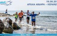 Στην τελική ευθεία για το 4ο Wave Running  στην ακτογραμμή του Εθνικού Πάρκου Ανατ. Μακεδονίας και Θράκης