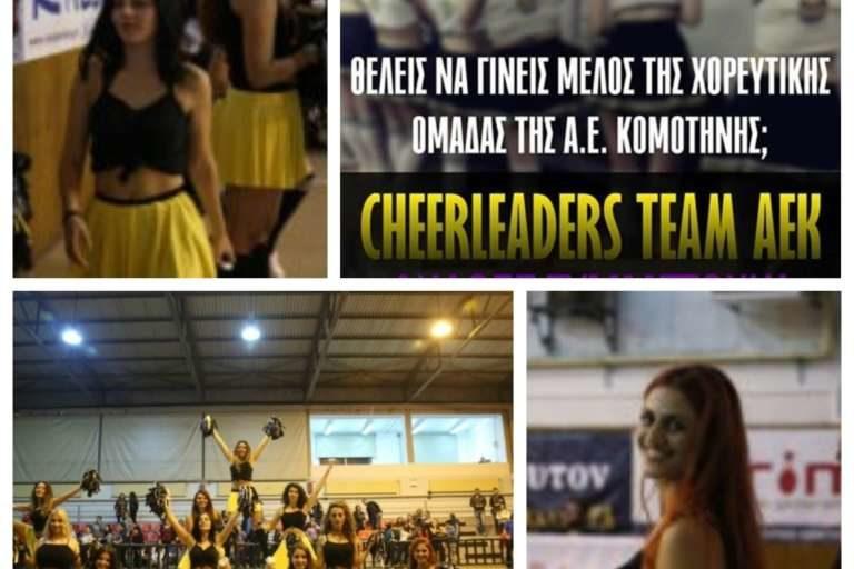 Οι cheerleaders της ΑΕ Κομοτηνής αναζητούν νέες χορεύτριες! – Συνέντευξη με την εμπνεύστρια τις πρωτοπόρου ιδέας που έγινε μόδα…