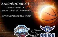 Το Σάββατο το φιλικό αδελφοποίησης του Αρίωνα Ξάνθης με τον Αρίων Σταυρούπολης!