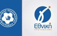 Γ' Εθνική: Οι εταιρείες που προσφέρουν προς στοιχηματισμό τα παιχνίδια της Κυριακής (18/03)