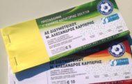 Κυκλοφόρησαν τα εισιτήρια του αγώνα της ΑΕ Διδυμοτείχου με τον Μέγα Αλέξανδρο Καρπερής