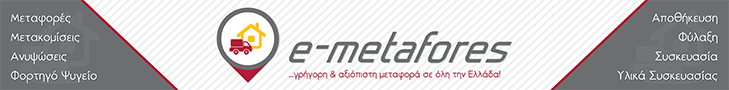 emetafores-header