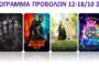 Το πρόγραμμα προβολών στον Κινηματογράφο Ηλύσια (12-18 Οκτωβρίου)