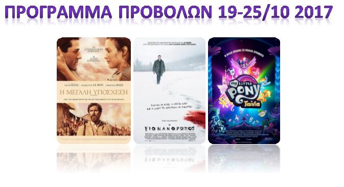 Το πρόγραμμα του Κινηματογράφου Ηλύσια 19-25 Οκτώβρη
