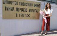 Τα συγχαρητήρια του ΣΔΚ Θράκης στην Κωνσταντινίδου για το πτυχίο της