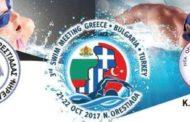 Στις 21-22 Οκτώβρη το 3ο κολυμβητικό meeting του Νηρέα Ορεστιάδας