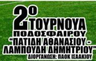 Το Σαβ/κύριακο 7-8 Οκτώβρη το 2ο τουρνουά Πατίδη-Λαμπούδη από τον ΠΑΟΚ Ισαακίου