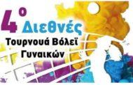 Με ομάδες από Σερβία, Τουρκία και Βουλγαρία το φετινό τουρνουά της Βύσσας