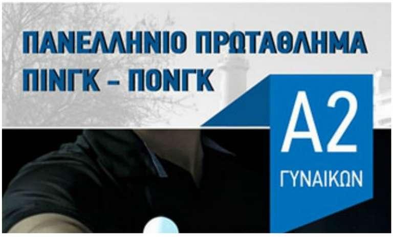 Στις 18-19 Νοέμβρη για πρώτη φορά στην Αλεξανδρούπολη αγωνιστική της Α2 Γυναικών του πινγκ πονγκ!
