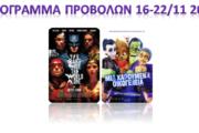 Το πρόγραμμα προβολών στον Κινηματογράφο Ηλύσια από 16 έως 22 Νοεμβρίου