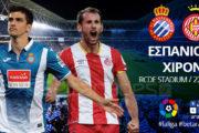 Στοίχημα: Κερδίζει η Εσπανιόλ