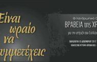 Την Παρασκευή 15/12 στην Κομοτηνή τα «Βραβεία της Χρονιάς»