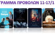 Το πρόγραμμα προβολών στον Κινηματογράφο Ηλύσια από 11 έως 17 Ιανουαρίου