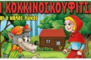 Το SportsAddict σας στέλνει στην παράσταση «Η Κοκκινοσκουφίτσα & ο Καλός Λύκος»!