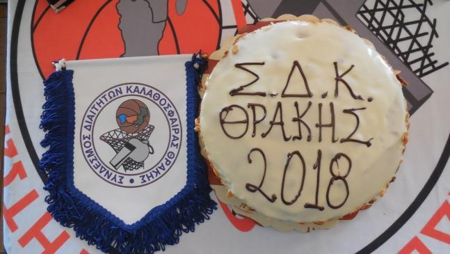 Έκοψε την πίτα του ο Σύνδεσμος Διαιτητών Καλαθοσφαίρισης Θράκης!(+pics)