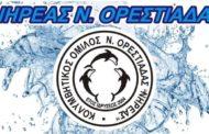 Πήρε θέση σχετικά με την αναστολή λειτουργίας του κολυμβητηρίου Ορεστιάδας ο Νηρέας