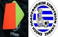 Οι διαιτητές στα παιχνίδια του Σαββατοκύριακου στα γήπεδα της ΕΠΣ Ξάνθης