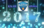 Video: Η ανασκόπηση του 2016 απο την Ασπίδα Ξάνθης και οι ευχές για το νέο έτος