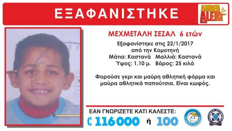 Σοκ στην Κομοτηνή νεκρό βρέθηκε το 6χρονο παιδί που αγνοείτο σε εγκαταλειμένο σπίτι!