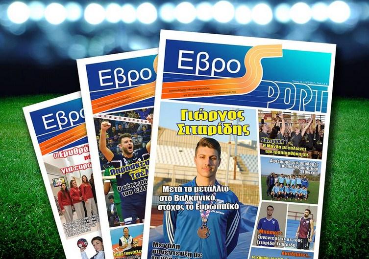 Κυκλοφόρησε το 10ο τεύχος του ΕβροSport!