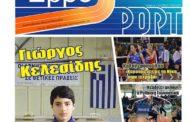 Κυκλοφόρησε το 11ο τεύχος του ΕβροSport!
