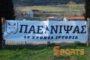 Γενική Συνέλευση με αγωνιστικό & οικονομικό απολογισμό στις 28/5 για τη Νίψα