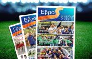 Κυκλοφόρησε το 13ο τεύχος του ΕβροSport!
