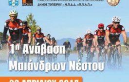 Ποδηλατική ανάβαση στους Μαίανδρους του Νέστου την Κυριακή απο τον Πήγασο Ξάνθης!