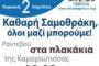 Παίρνει μέρος στο «Let's do it Greece» και η Σαμοθράκη!