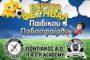 Ελευθέρια Αλεξανδρούπολης: Στις 20 Μαΐου το 5ο Εαρινό Φεστιβάλ Παιδικού Ποδοσφαίρου με τη συμμετοχή του ΠΑΟΚ!