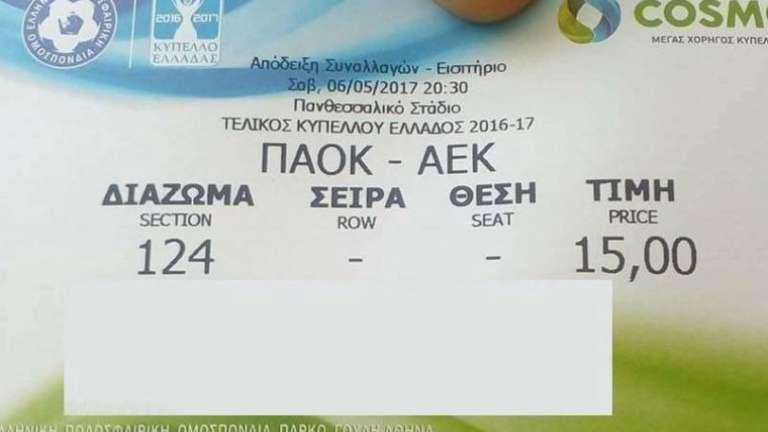 Χωρίς τα περίφημα αυτοκόλλητα τελικά τα εισιτήρια του τελικού!