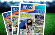 Κυκλοφόρησε το 16ο τεύχος του ΕβροSport!