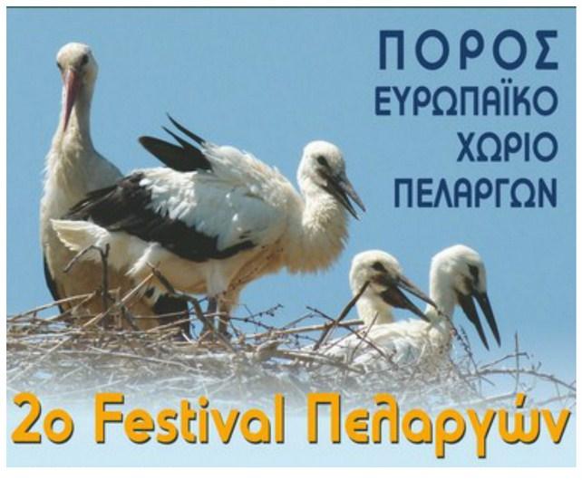 Στις 19-20 Μαΐου το 2ο Φεστιβάλ Πελαργών στον Πόρο Έβρου