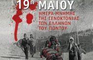 Εκδηλώσεις στα πλαίσια της ημέρας μνήμης της γενοκτονίας των Ελλήνων του Πόντου στην Αλεξανδρούπολη