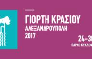 Με Γλυκερία, Βανδή και Παπαρίζου η φετινή Γιορτή Κρασιού στην Αλεξανδρούπολη!