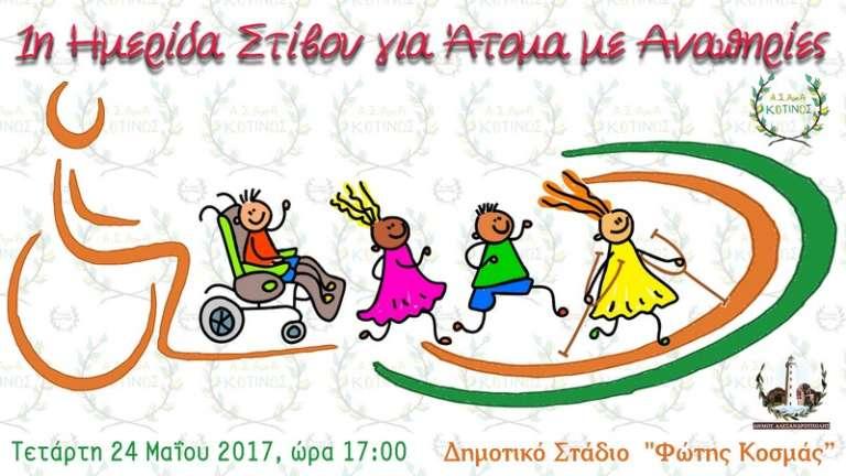 Την Τετάρτη 24 Μαΐου η 1η ημερίδα στίβου για άτομα με αναπηρίες στην Αλεξανδρούπολη
